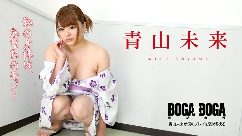 Caribbeancom 083121-001 BOGA X BOGA Miku Aoyama Praises Me
