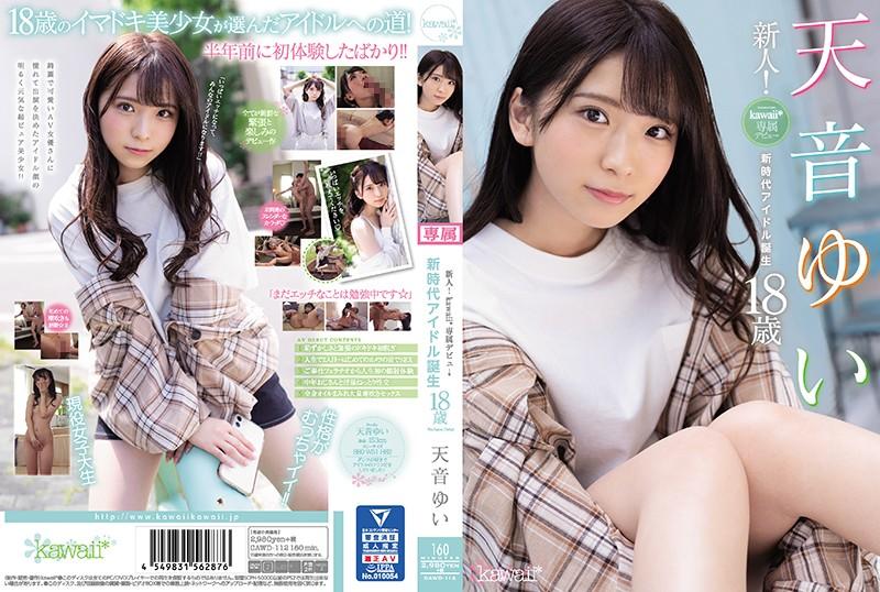 CAWD-112 kawaii New Face Kawaii Exclusive Debut Yui Amane 18 The Birth Of A New Generation Of Idols