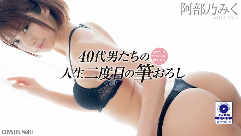 CRNX-007 Crystal Eizo Sexless Before They Knew It Breaking In These Middle-Aged Men For A Second Time Vol 1 Miku Abeno