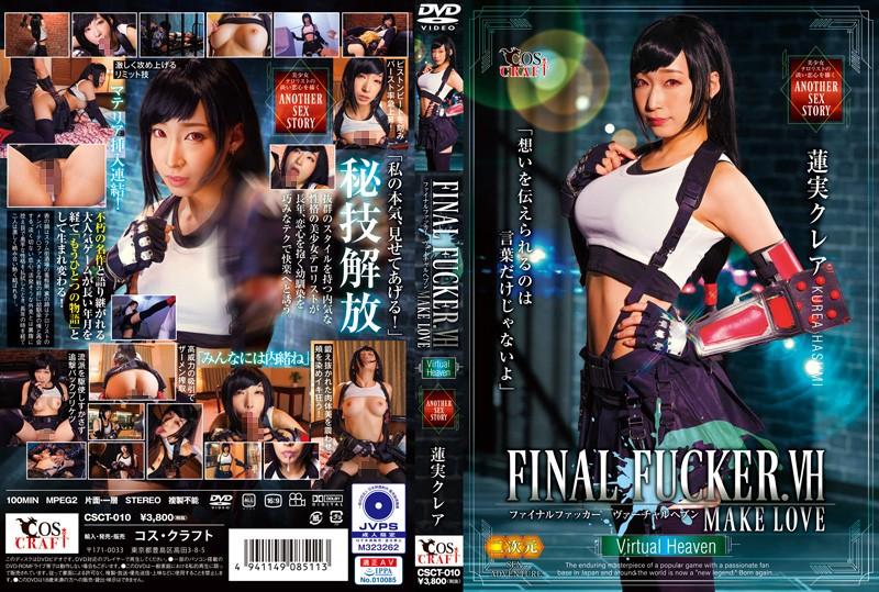 CSCT-010 TMA FINAL FUCKER VH MAKELOVE Claire Hasumi