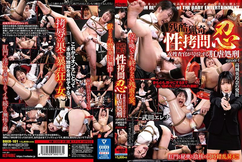 DBER-101 BabyEntertainment Cruel And Unusual Shame Shinobu The Female Detective Tearfully Submits To Anal Probing Episode-1 Elena Takajo
