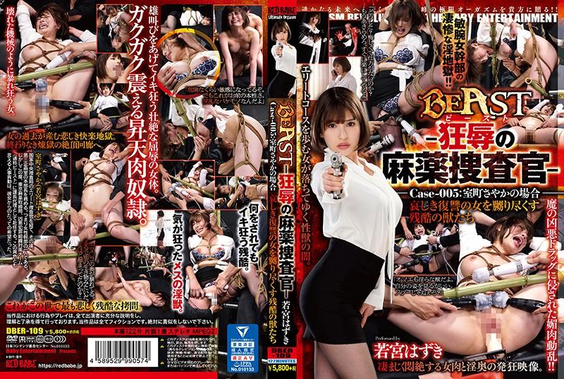 DBER-109 BabyEntertainment BeAST - The Insane Damning Of The Narcotics Investigation Squad - Case-005 The Case Of Sayaka Muromachi The Cruel Beasts Who Tease A Sadly Vengeful Woman Hazuki Wakamiya