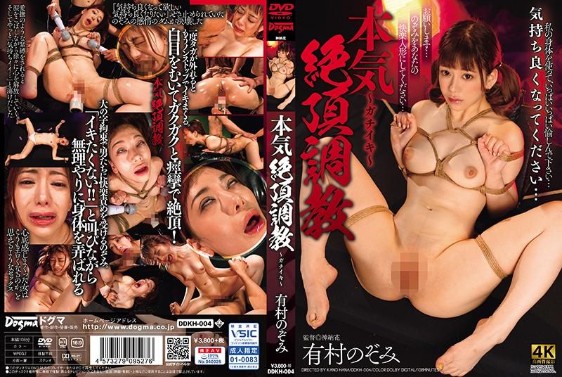 DDKH-004 Dogma Serious Climax Breaking In - Nozomi Arimura