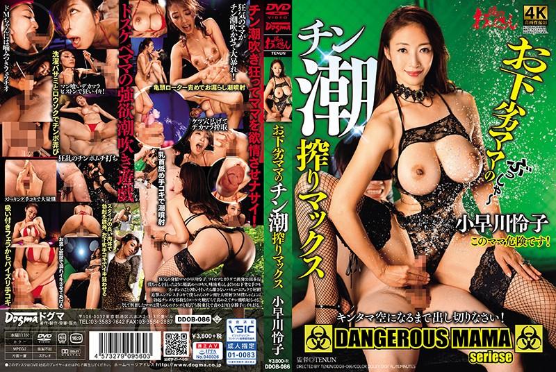 DDOB-086 Dogma A Vile Mom Is Max Cock Squeeze Reiko Kobayakawa