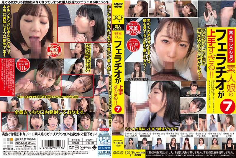DROP-056 OFFICE KS Amateur Girls With The Best Blowjob SKls 7