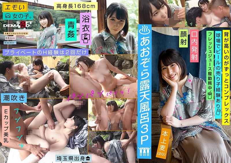 EMOI-027 SOD Create An Emotional Girl Threesome Sex In An Open Air Bath Fucking In The Open Air Yukata Kimonos E-Cup Beautiful Tits 168cm Tall Mugi Honjo 20