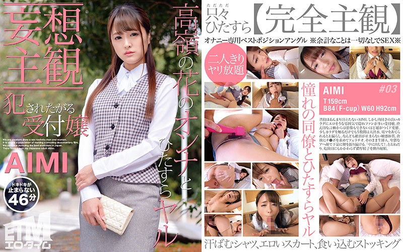 ETQR-185 Erotic Time Daydream POV Fucked And Impregnated Girl AIMI - Aimi Otosaki