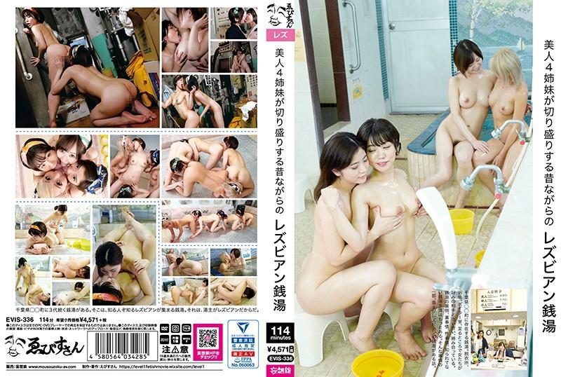 EVIS-336 Ebisusan / Mousouzoku Old Fashioned Lesbian Public Bath Run By 4 Beautiful Sisters