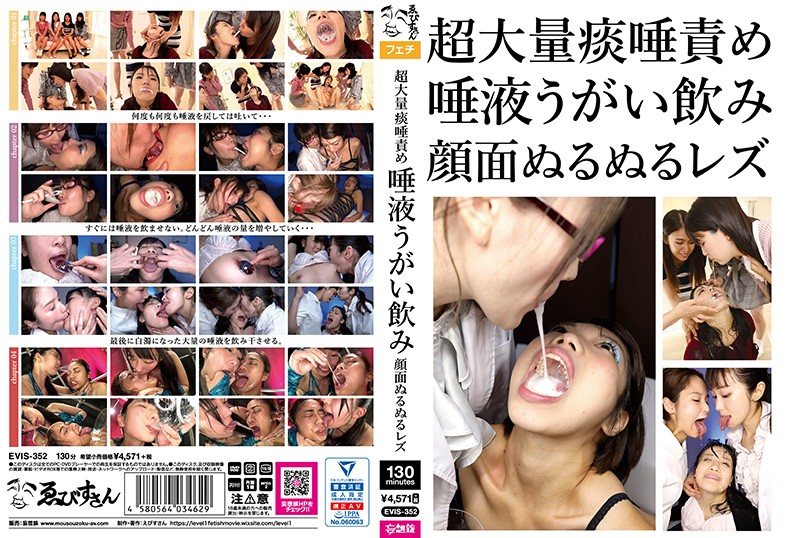 EVIS-352 Ebisusan / Mousouzoku Wet And Wild Lesbians Gargling And Gulping Down Huge Amounts Of Spit And Saliva