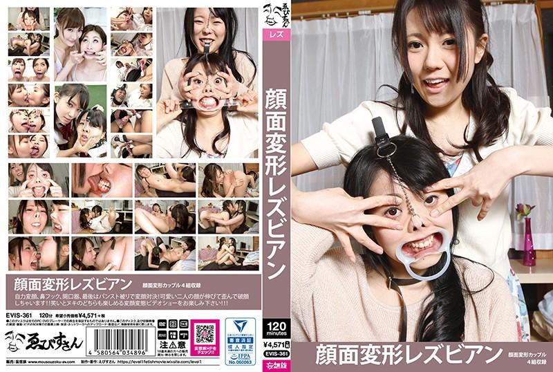 EVIS-361 Ebisusan / Mousouzoku Facial Deformation Lesbian Series
