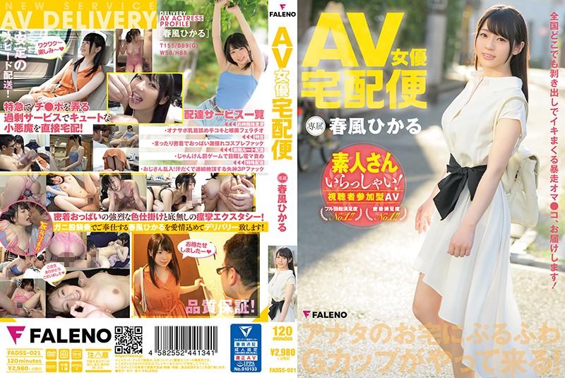 FADSS-021 Faleno AV Actress Home Delivery Hikaru Harukaze