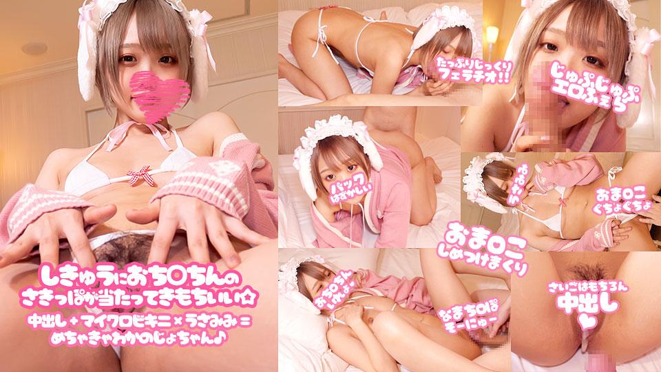 FC2-PPV 1698917 It Feels Good To Hit The Uterus With The Tip Of The Chin Creampie Micro Bikini Usamimi Mechakyawa Girlfriend