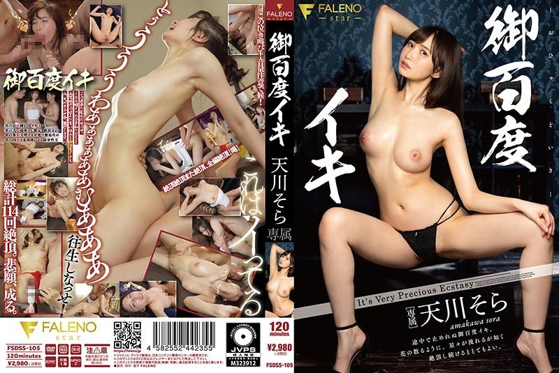 FSDSS-105 Faleno Cumming Over And Over Again - Sora Amakawa