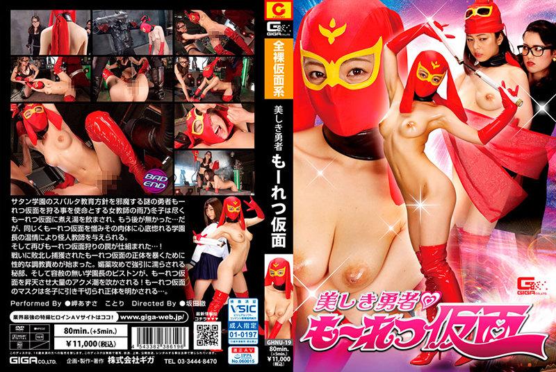 GHNU-19-B GIGA Beautiful Brave Man Moretsu Mask Part 2 - Part B
