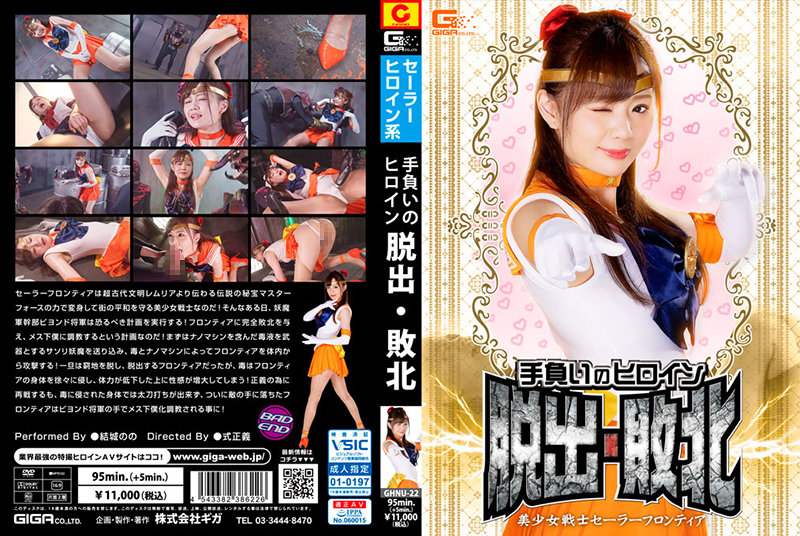 GHNU-22-A GIGA Escape And Defeat The Heroine In Your Possession Bishoujo Senshi Sailor Frontier Yuki S - Part A