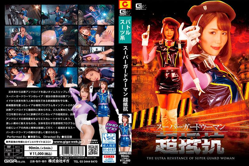 GHNU-23-B GIGA Super Guard Woman Super Resistance Rin Kagura Part 2 - Part B