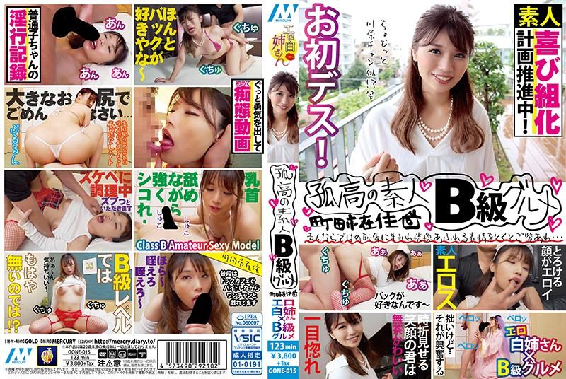 GONE-015 MERCURY Lonely Amateur B Class Gourmet Machida City Resident Erotic White Sister X B Class Gourmet