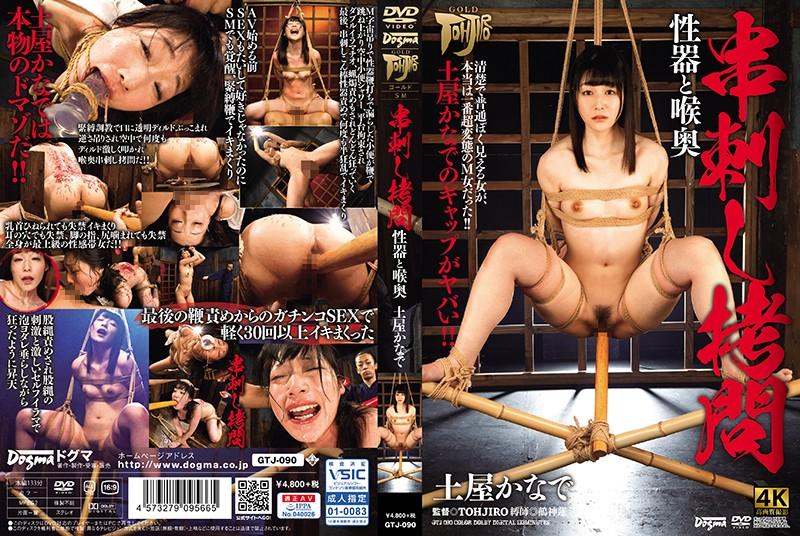 GTJ-090 Dogma Skewering Genitals And Throat - Kanade Tsuchiya