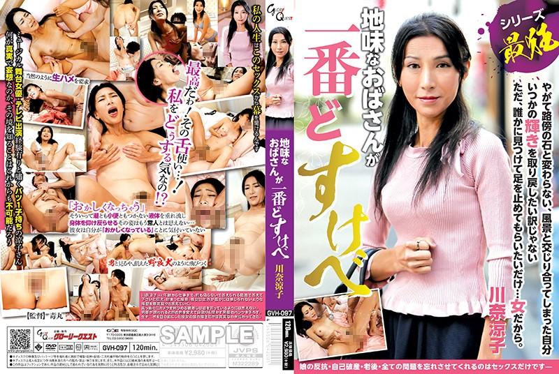 GVH-097 Glory Quest Plain Older Women Are The Sluttiest Ryoko Kawana