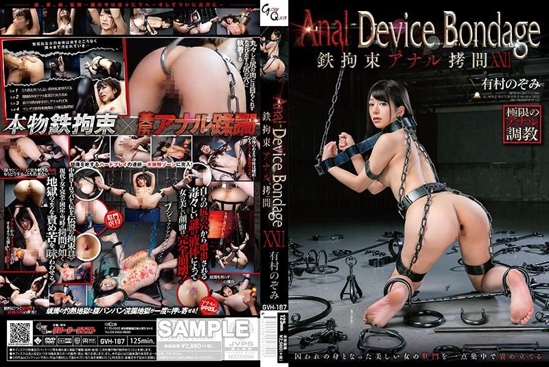 GVH-187 Glory Quest Anal Device Bondage XXII Tied Up Anal Shame - Nozomi Arimura