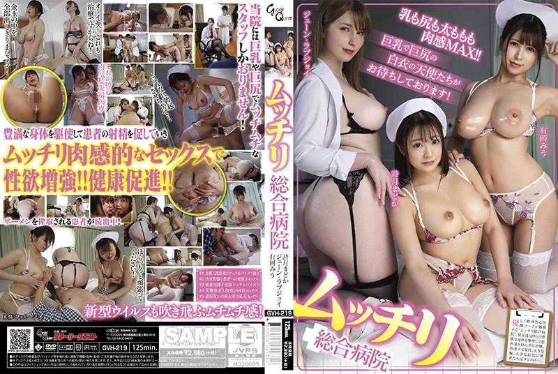 GVH-219 Glory Quest Plump General Hospital Madoka Shizuki June Lovejoy Miu Arioka