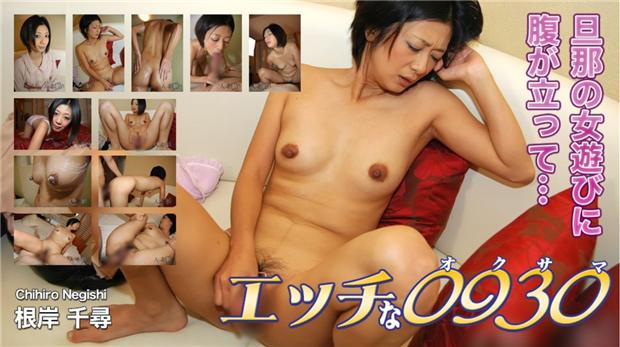 H0930 ki201004 Naughty 0930 Chihiro Negishi 35 Years Old