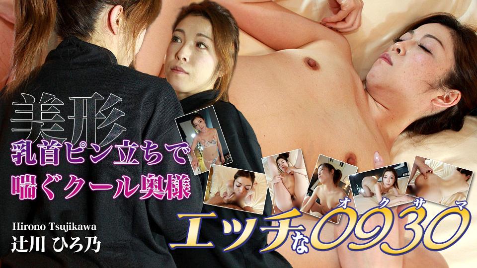 H0930 ori1593 Naughty 0930 Tsujikawa Hirono 34 Years Old