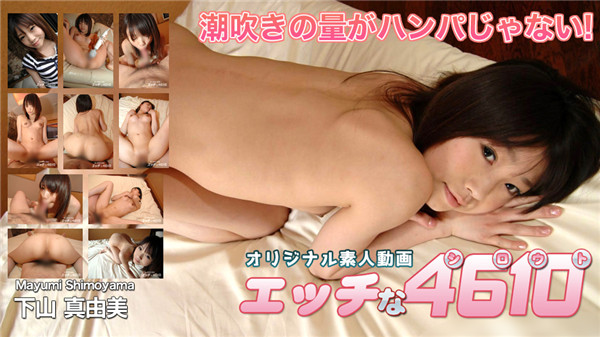H4610 ki200823 Horny 4610 Mayumi Shimoyama 24 Years Old