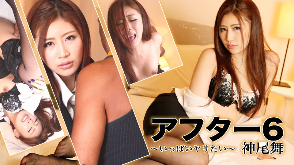 Heydouga 4030-PPV2454 Mai Kamio After 6 I Want To Spear A Lot