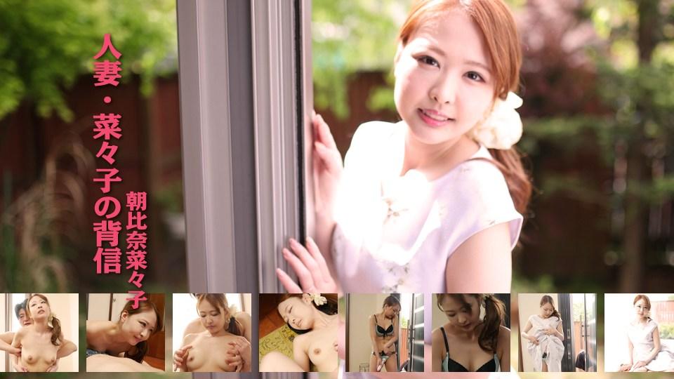 Heydouga 4030-PPV2462 Nanako Asahina The Distrust Of Married Woman Nanako