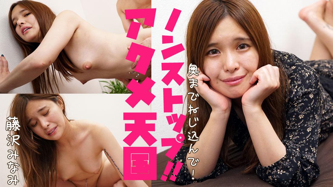 HEYZO 2501 Minami Fujisawa Has Cute Eyes She Has A Good Impression Of Smiling