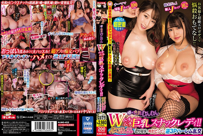 HJMO-452 Hajime Kikaku The Sexy Dual Hostesses Everybody S Talking About Reserve Their Incredible Big Tits For Your Fondling Also Available For A Passionate Three-Some Orgy