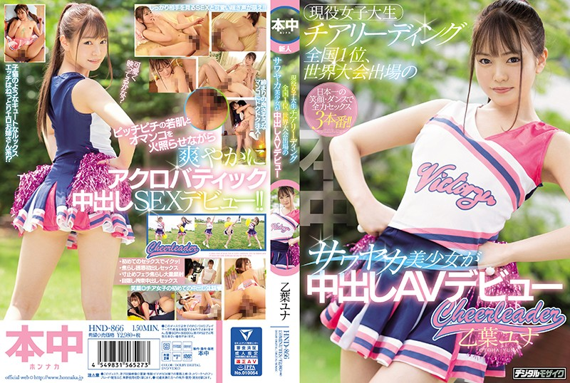 HND-866 Hon Naka This Real-Life College Girl Who Won The National Cheerleading Championship And Competed In The World Tournament Too Is A Fresh And Beautiful Girl Who Is Making Her Creampie Adult Video Debut Yuna Otoha