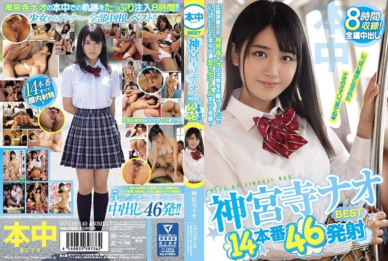 HNDB-140 Hon Naka Best Of Nao Jinguji 14 Fucks 46 Cumshots