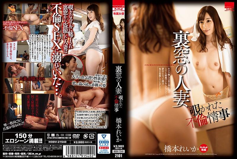HODV-21540 h.m.p Peeping At A Married Woman S Adulterous Love Affair Through The Rear Window - Reika Hashimoto
