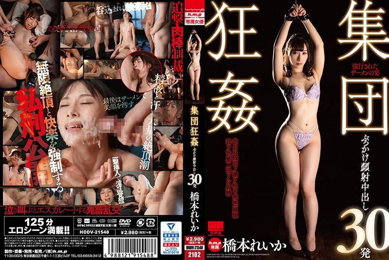 HODV-21548 h.m.p Sex 30 Bukkake Cum Face Creampie Cum Shots Reika Hashimoto