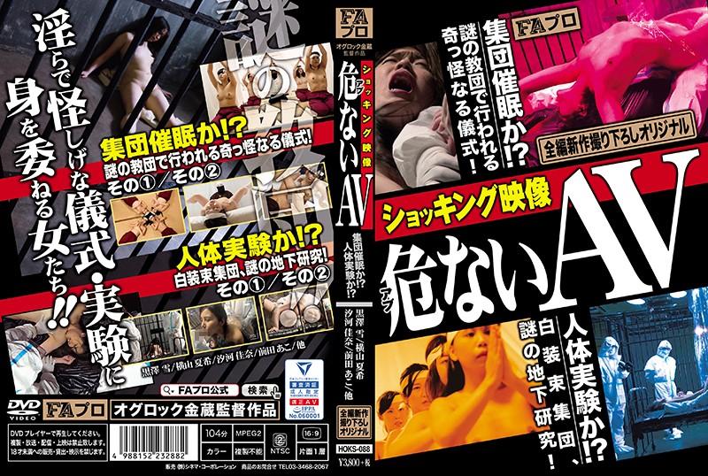 HOKS-088 FA Pro Shocking Video Dangerous AV