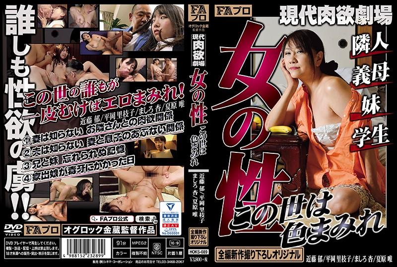 HOKS-089 FA Pro Modern Erotic Theater Today S Horny Sluts Your Neighbor Stepmom Stepsister