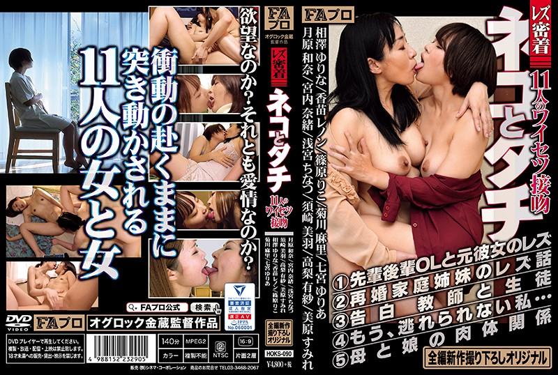 HOKS-090 FA Pro Lesbian Passion - Butches Femmes - 11 Girls Filthy Kisses