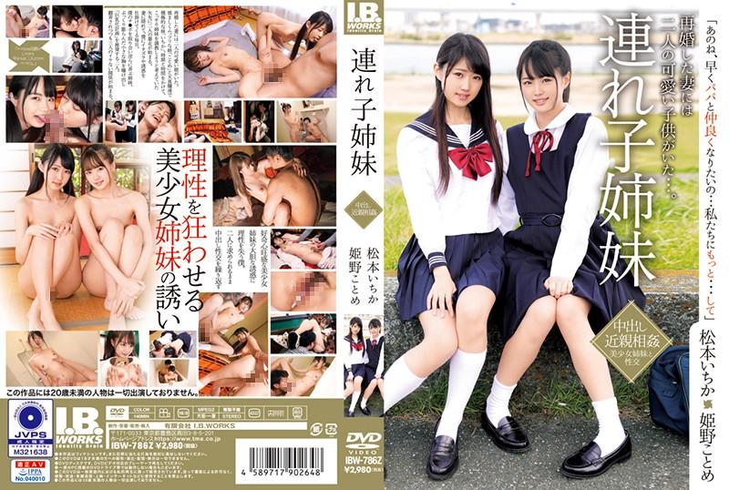 IBW-786Z I.b.works Stepchildren Sister Matsumoto Ichika Himeno Kotome