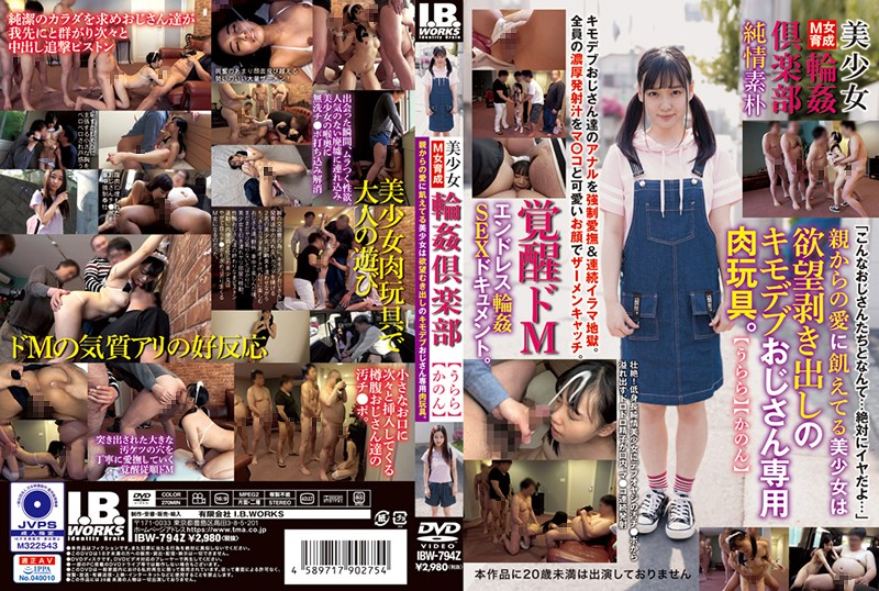 IBW-794Z-A I.b.works Beautiful Girl Adultery Club - Part A