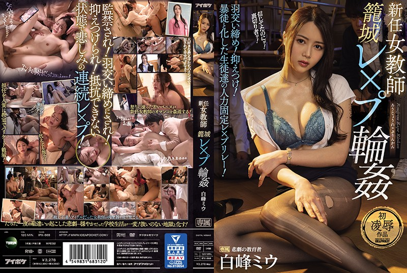 IPX-668 Idea Pocket The New Female Teacher Besieged - Overpowered And Bound For A By Her Own Miu Shiromine