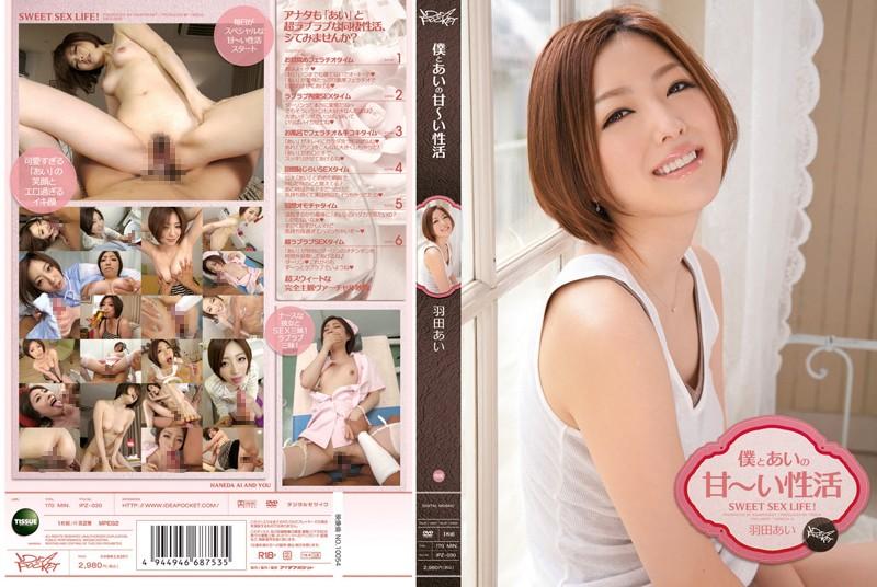 IPZ-030 Idea Pocket My Sweet Life With Ai Hanada