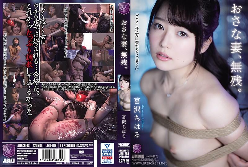 JBD-268 Attackers Miserable Young Wife Chiharu Miyasawa