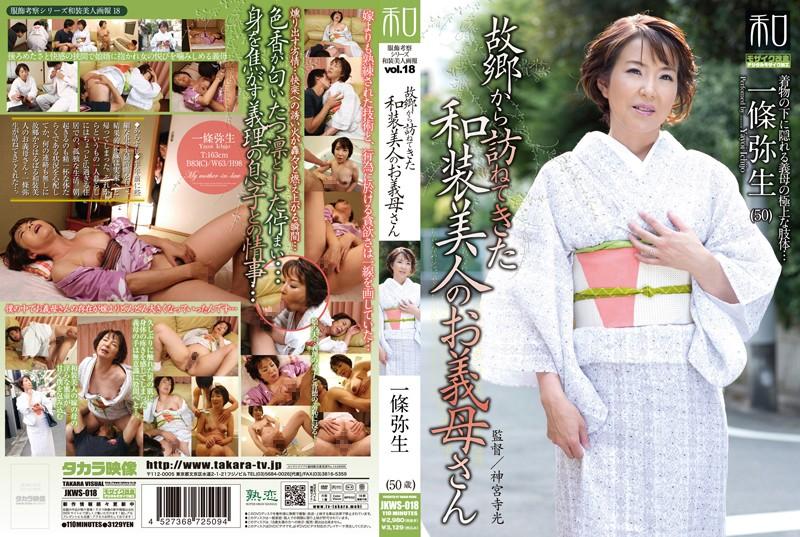 JKW-018 Takara Eizo Special Outfit Series Kimono Wearing Beauties Vol 18 - Beautiful Kimono-Wearing Stepmom Yayoi Ichijo Comes To Visit From Home