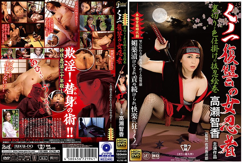 JMD-05 Global Media Entertainment Female Ninja S Revenge Ronin Scroll Of Betrayal And Sex Traps Tomoka Takase