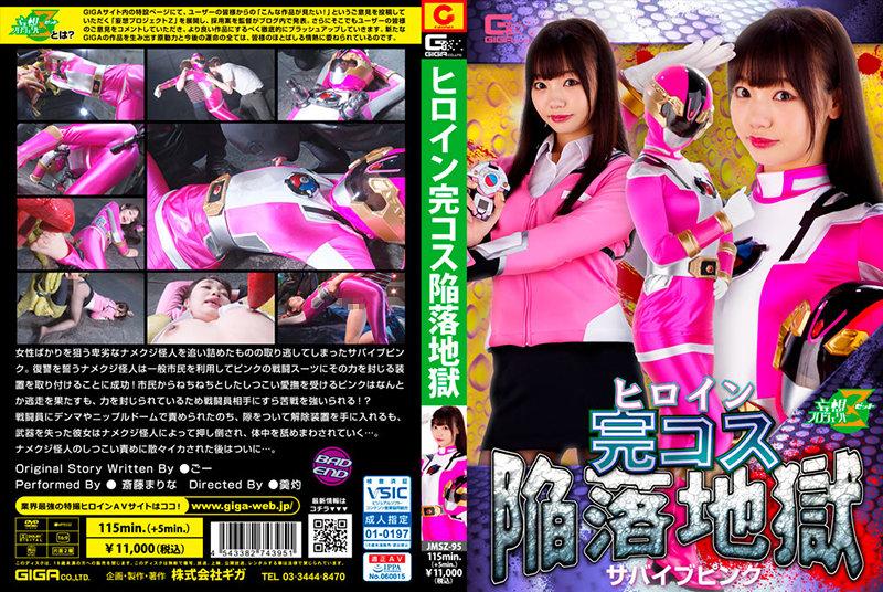 JMSZ-95-B GIGA Heroine Complete Kos Fall Hell Survival Pink Marina Saito - Part B