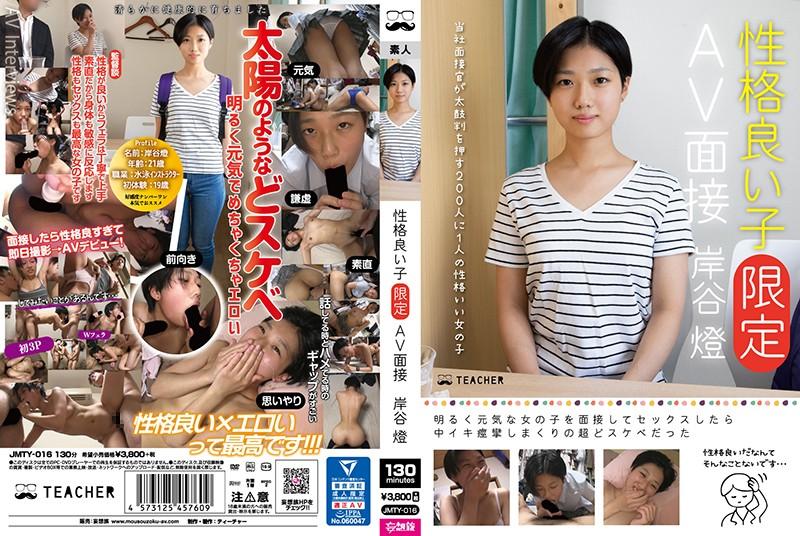 JMTY-016 Teacher / Mousouzoku Great Personality Girls Limited Selection Porn Interview Akari Kishitani