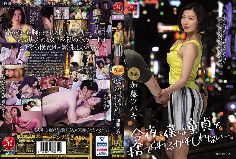 JUL-337 MADONNA Tonight I May Finally Be Able To Lose My Virginity Tsubaki Kato