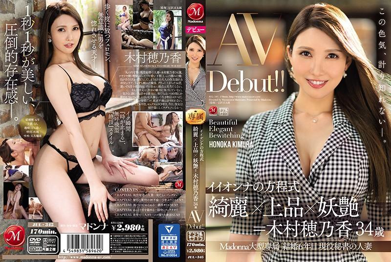 JUL-345 MADONNA A Beautiful Woman S Equation Beauty X Elegance X Bewitching Honoka Kimura 34 Years Old AV Debut